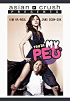 You Are My Pet / [DVD]
