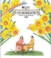 博文館 ダイアリー/手帳 中型3年連用家計簿 027