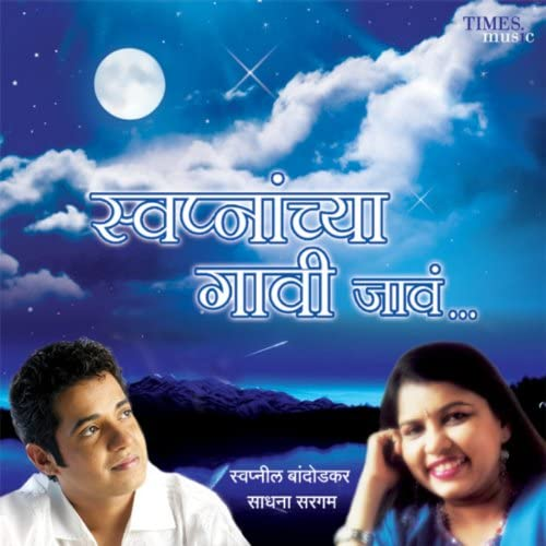 Swapnil Bandodkar & Sadhana Sargam