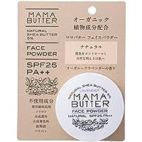 ママバター 無添加 フェイスパウダー (ナチュラル) SPF25 PA++ 【 石鹸オフ 素肌感 】 オーガニックラベンダーの香り 8g 8グラム (x 1)