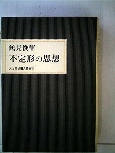 不定形の思想 (1968年) (人と思想)