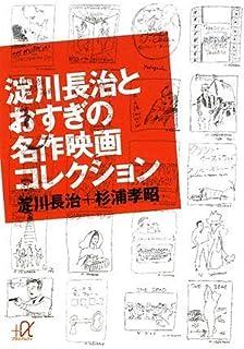 淀川長治とおすぎの名作映画コレクション (講談社+α文庫)