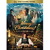 Merry Christmas!~ロンドンに奇跡を起こした男~ [DVD]