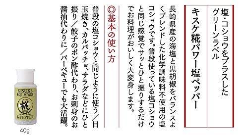 糀屋本店 キスケ糀パワー塩ペッパー40g1本ボトル