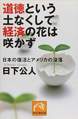 「道徳」という土なくして「経済」の花は咲かず―日本の復活とアメリカの没落 (祥伝社黄金文庫)