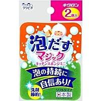 【キクロン】クリピカ 泡だすスポンジミニ 2P ×10個セット