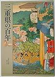 三重県の百年 (県民100年史)