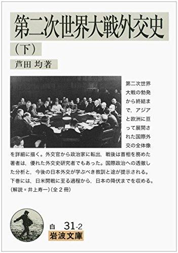 第二次世界大戦外交史(下) (岩波文庫)