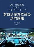 AI・自動運転・クラウド・プラットフォーマ  第四次産業革命の法的課題