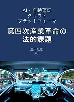[浅井 敏雄]のAI・自動運転・クラウド・プラットフォーマ  第四次産業革命の法的課題