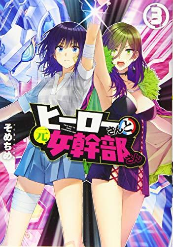 ヒーローさんと元女幹部さん(3) (百合姫コミックス)の詳細を見る