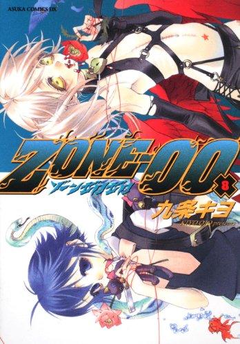ZONE‐00 第8巻 (あすかコミックスDX)