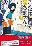 これは経費で落ちません!7 ~経理部の森若さん~ (集英社オレンジ文庫)