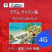 [IT&E]アーモンドSimグアム サイパン島 4G-LTE 高速データ 電話通信 プリペイドSIMカード (5日間10GB高速テータ)