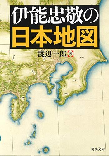 伊能忠敬の日本地図 (河出文庫)の詳細を見る