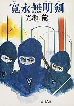 [光瀬 龍]の寛永無明剣 (角川文庫)