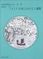 スミス 日本における十週間 (新異国叢書)