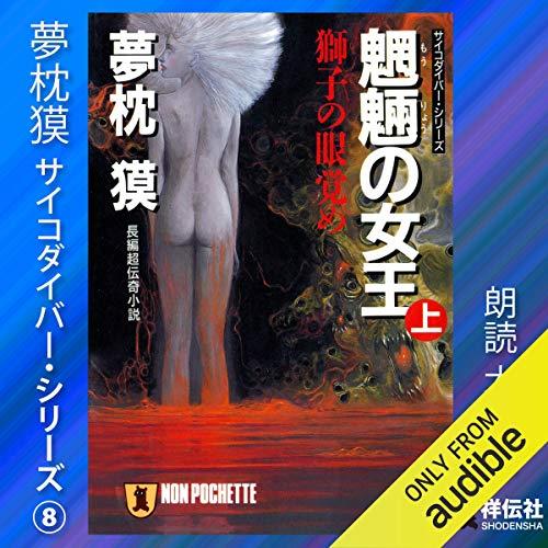 『サイコダイバーシリーズ8・魍魎の女王 上 : <獅子の目覚め>』のカバーアート