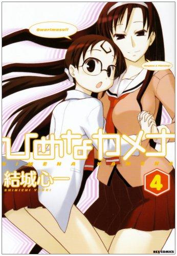 ひめなカメナ 4 (IDコミックス REXコミックス)の詳細を見る