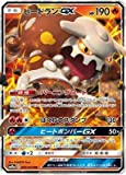 Pokemon Card Japanese Heatran GX RR GG End Team up Tag Team SM10a-04/69