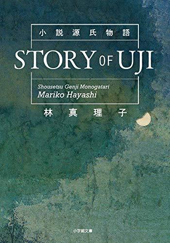 小説源氏物語 STORY OF UJI (小学館文庫)