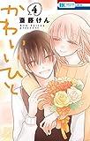 かわいいひと 4 (花とゆめコミックス)