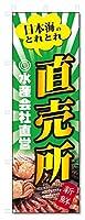 のぼり旗 日本海 直売所 (W600×H1800)