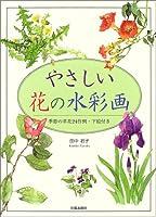 やさしい花の水彩画―季節の草花24作例・下絵付き