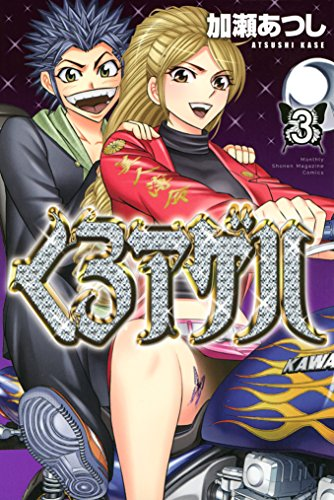 くろアゲハ~カメレオン外伝~(3) (月刊少年マガジンコミックス)