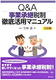 Q&A 事業承継税制 徹底活用マニュアル[三訂版]