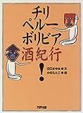 チリ・ペルー・ボリビア酒紀行! (Ariadne entertainment)