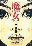 魔女 (1) (IKKI COMICS)