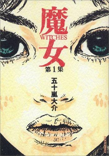 魔女 (1) (IKKI COMICS)の詳細を見る