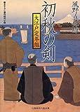 初秋の剣―大江戸定年組 (二見時代小説文庫)
