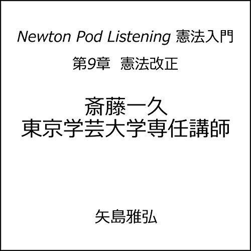 『第9章 憲法改正 Newton Pod Listening 憲法入門 』のカバーアート