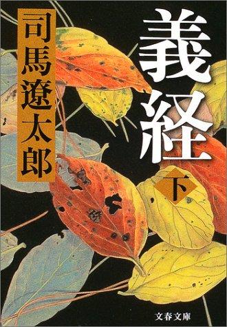 新装版 義経 (下) (文春文庫)