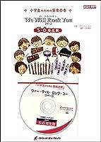 KGH−267 ウィー・ウィル・ロック・ユー/クイーン【5−6年生用、参考音源CD付、ドレミ音名入りパート譜付 / ロケットミュージック