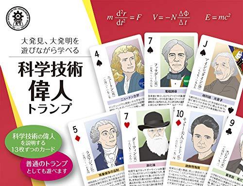 科学技術偉人トランプ 科学技術の偉人と大発見、大発明をカードゲームで遊びながら学べるサイエンストランプ