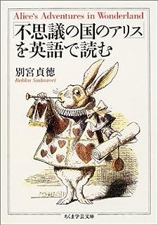 「不思議の国のアリス」を英語で読む (ちくま学芸文庫)