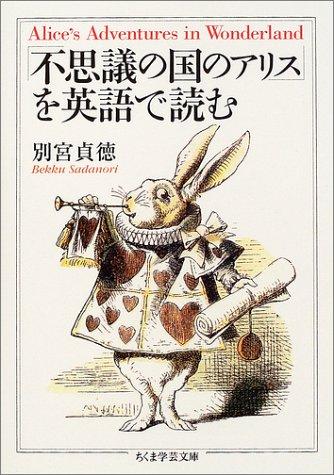 「不思議の国のアリス」を英語で読む (ちくま学芸文庫)の詳細を見る