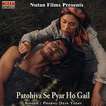 Patohiya Se Pyar Ho Gail