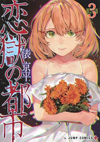 恋獄の都市 3 (ジャンプコミックス)
