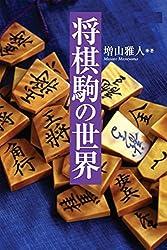 将棋駒の世界