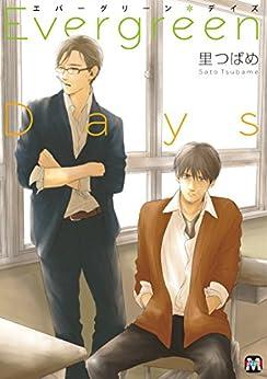 [里つばめ]のEvergreen Days (MARBLE COMICS)