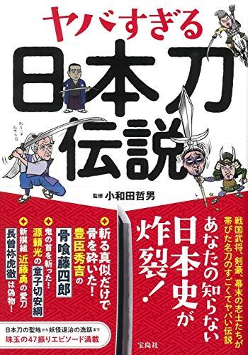 ヤバすぎる日本刀伝説