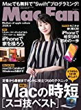 Mac Fan 2020年4月号 [雑誌]