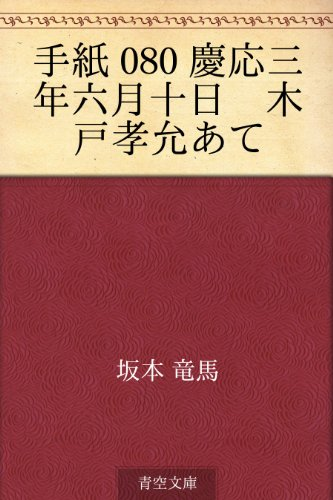 手紙 080 慶応三年六月十日 木戸孝允あての詳細を見る