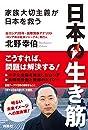 日本の生き筋ー家族大切主義が日本を救うー
