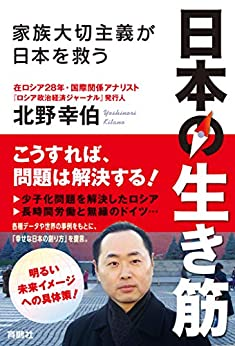 [北野 幸伯]の日本の生き筋ー家族大切主義が日本を救うー (扶桑社BOOKS)