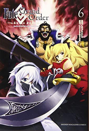 Fate/Grand Order-turas realta-(6) (講談社コミックス)